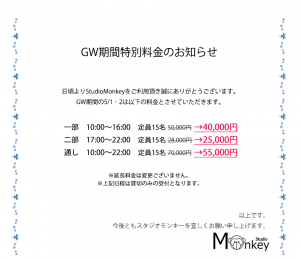 GWのご案内0127修正